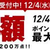 楽天スーパーセール、12月4日(水)20時開始