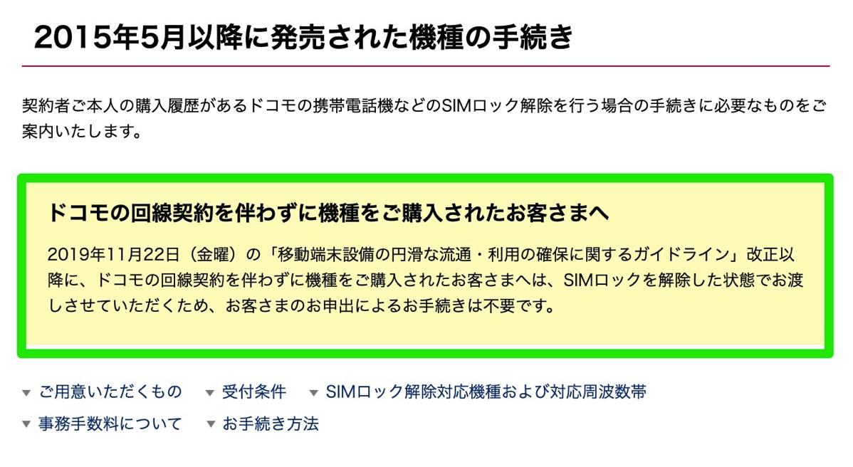 ドコモ:回線契約を伴わない機種購入はSIMロックを解除した状態に