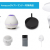 【+Style】リモコン・LED・ビデオドアホン等スマート家電が最大50%割引、Amazonサイバーマンデー予告