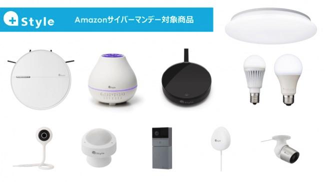 +StyleのIoT製品がAmazonサイバーマンデーセールに登場