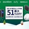 【Anker】USB充電器・モバイルバッテリー・ロボット掃除機・ワイヤレスオーディオがサイバーマンデーセールに