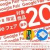 Google Nest Hub MaxやNest Wifiが20%還元、ビックカメラでGoogleフェア