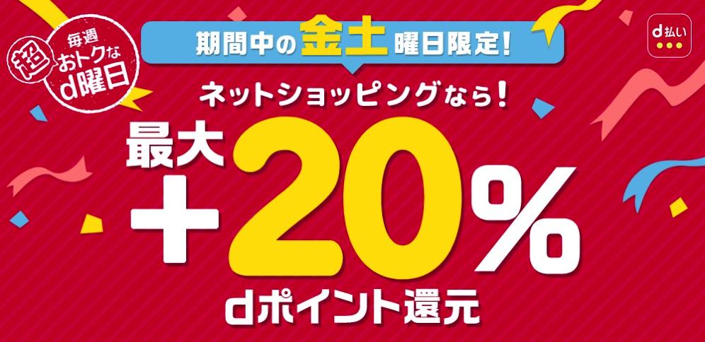 ドコモ「d曜日」に買い物で最大+20%ポイント還元