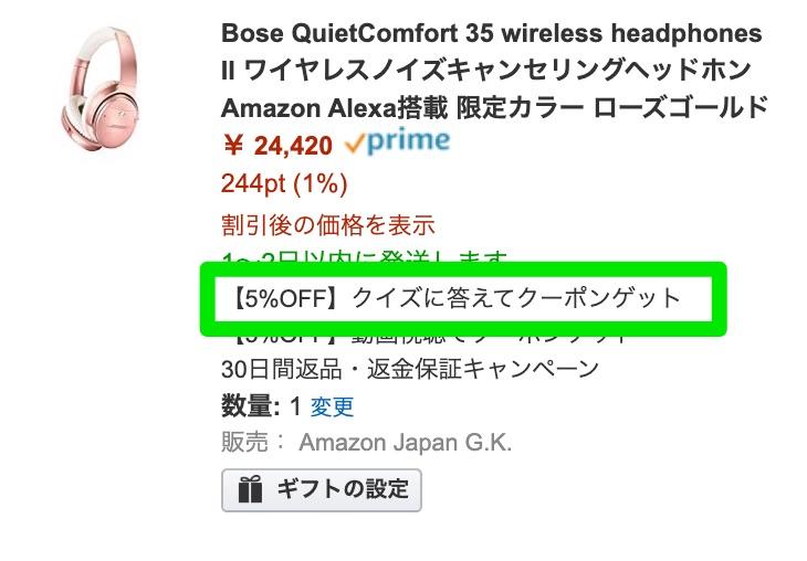 クイズに答えると5%割引クーポン適用可能(Alexa対応製品)