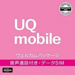 MVNOの事務手数料が無料になるエントリーパッケージが約100円、UQ、mineo他(プライムデー)