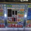 INFOBAR xvのSIMロック解除済み未使用品が24,800円