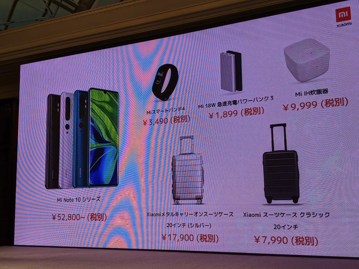 Xiaomiが国内参入