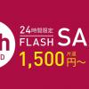 Peachが24時間限定セール、国内線・国際線が片道1,500円から。12月20日〜2月29日が対象