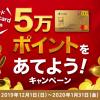 【dカード】1万円の買い物をすると抽選で5万ポイントプレゼント、Mastercard限定キャンペーン
