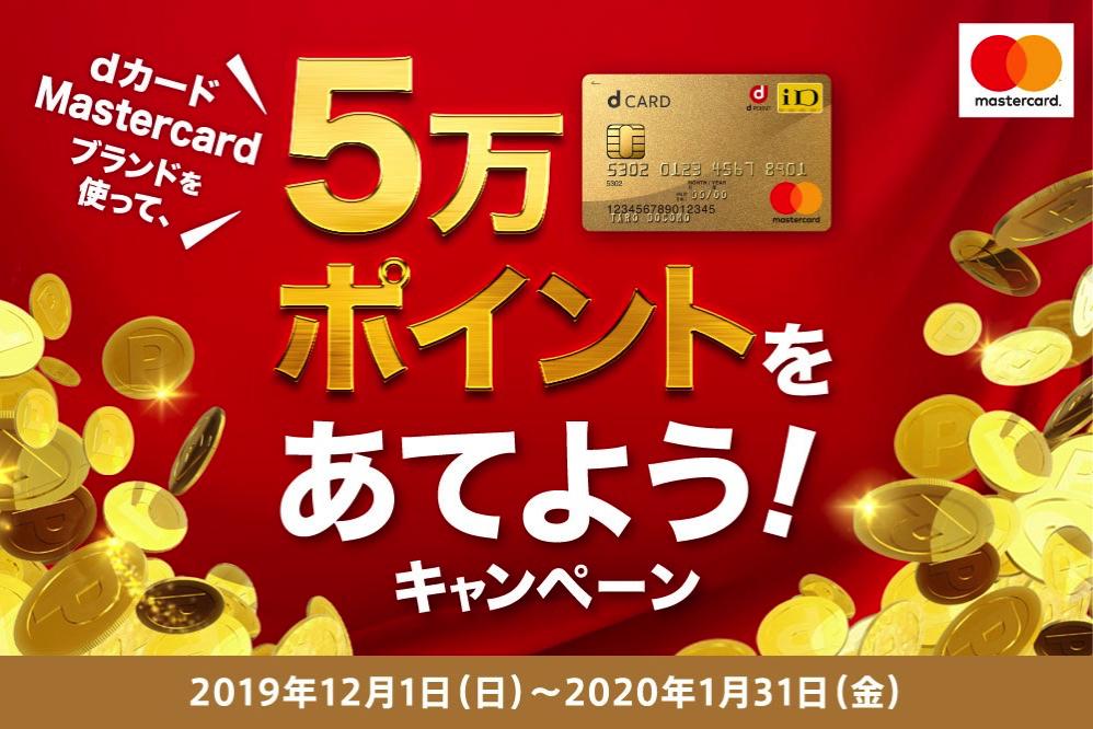 【dカード】dカード Mastercardブランドを使って、5万ポイントをあてよう!キャンペーン