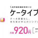 IIJmioの「ケータイプラン」に初期費用1円キャンペーンを適用する方法