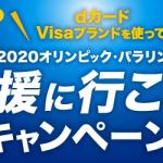 【dカード】1万円以上使うと抽選で東京オリンピック観戦チケットプレゼント、Visa限定キャンペーン