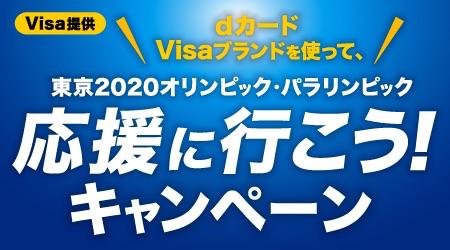 【dカード】dカード Visaブランドを使って、東京2020オリンピック・パラリンピック応援に行こう!キャンペーン