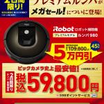 【ビックカメラ】ルンバ980が5万円引きの5.98万円・30日間返品無料。12月14日・15日限定セール