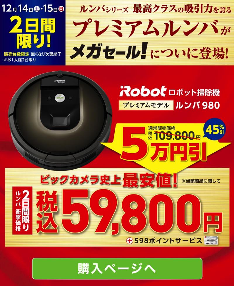 ルンバ980が5万円引き