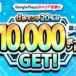 【最終日】Google Playアプリ課金にドコモのキャリア決済を20%還元、dカード限定特典あり