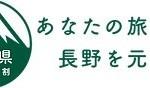 楽天トラベル、長野県ふっこう割クーポン配布。最大2万円割引・2月末まで