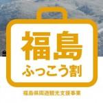 福島県「ふっこう割」宿泊オンライン予約も対象・期間延長などの条件緩和
