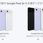 Google、公式ストアでPixel 3a XLを2.2万円割引、Pixel 4購入でNest Hub無料も
