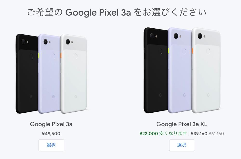 Pixel 3a XLを22,000円割引