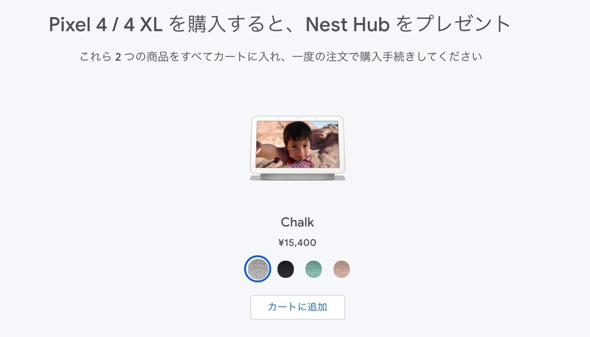 Pixel 4  / 4 XLを購入するとNest Hubが無料に