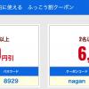 るるぶトラベル、長野県のホテル予約に使える「ふっこう割」クーポン配布