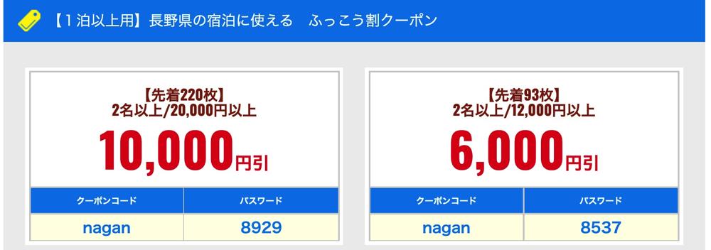長野県ふっこう割クーポン【るるぶトラベル】で国内旅行予約