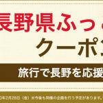 Yahoo!トラベル、長野県ふっこう割クーポン配布開始