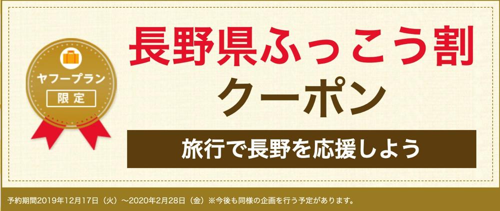 長野県ふっこう割クーポン - Yahoo!トラベル