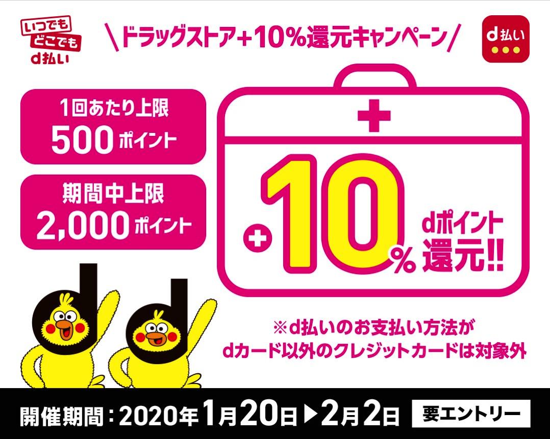 【ドラッグストア限定】d払い10%還元キャンペーン | d払い - かんたん、便利なスマホ決済