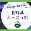 【日本旅行】長野県ふっこう割クーポン配布、JR+ホテルも対象。旅行期間は2020年3月14日まで
