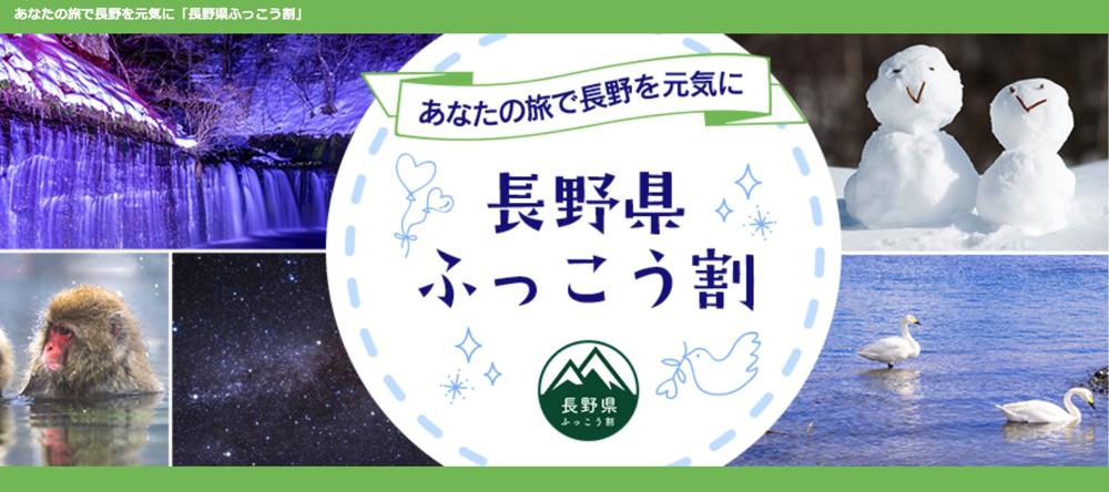 長野県ふっこう割(日本旅行)
