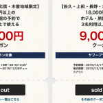 Yahoo!トラベル「長野県ふっこう割」一部クーポンは配布終了