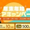 【DiDi】5万円分クーポンを10名に、500円クーポンを500名にプレゼントするキャンペーン