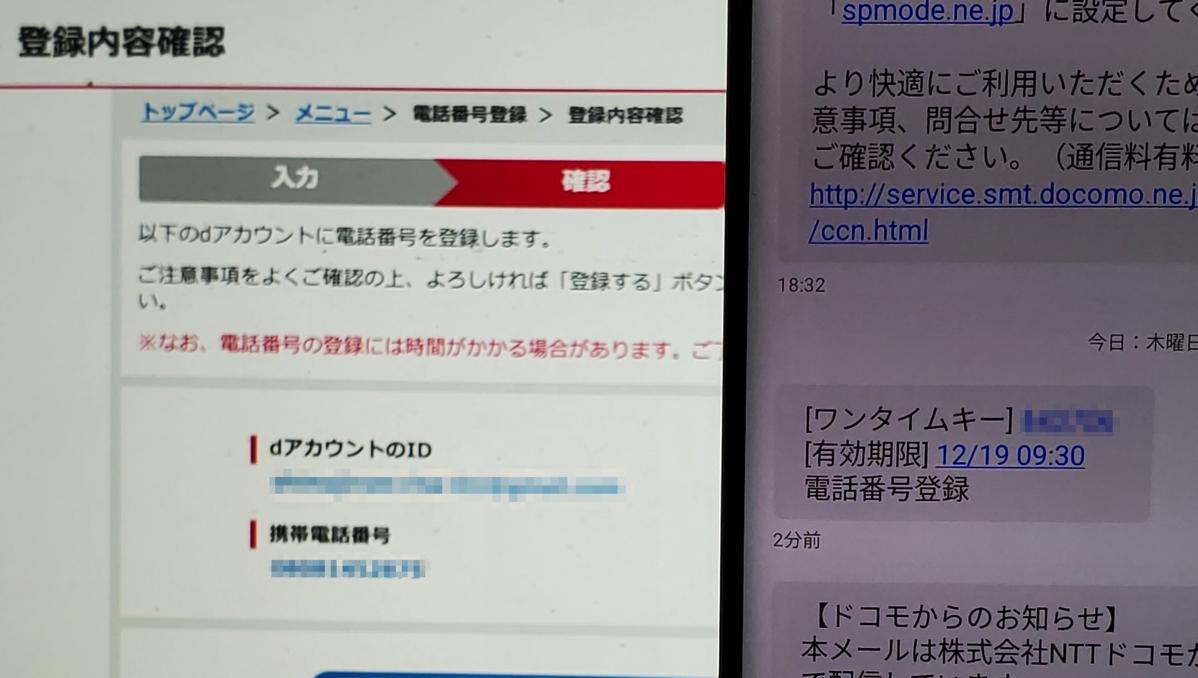 SMSを受信可能な端末にSIMカードを差し替えて認証コード受取