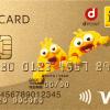 【ahamo】dカード GOLDでデータ容量+5GB、カード利用額を10%還元(上限300ポイント)特典