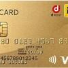【PR】dカード GOLDを「家族で使う」メリット解説、ポイント10%還元・補償サービスなど