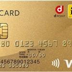 【dカード】1万円以上使うと6,000万pt山分け、抽選で10万ptプレゼントも