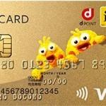 dカード GOLD「料金10%ポイント還元」の注意点