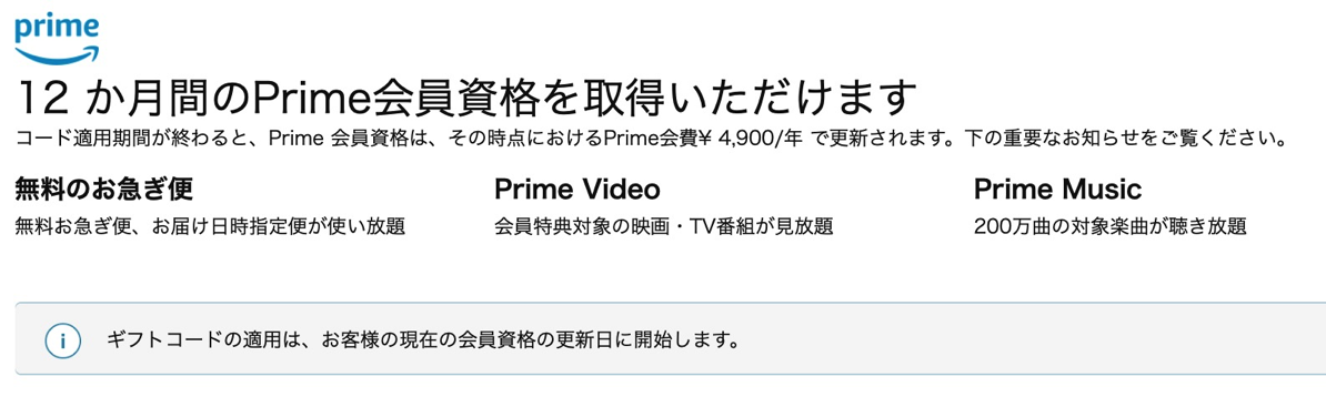 AmazonのWebサイトでAmazonプライムの会員資格(1年分)を取得
