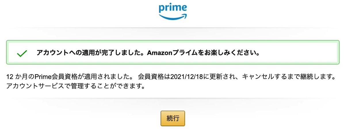 Amazonプライムの年会費1年間無料(延長)が適用