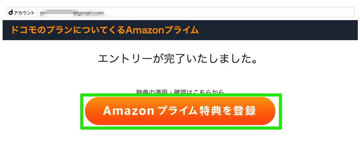 エントリー完了(続けてAmazonのWebサイトで登録が必要)