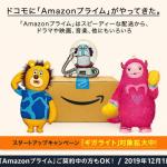 【ドコモ】一括9,680円のスマホ新規契約でAmazon Prime Video・Disney DELUXEがついてくる