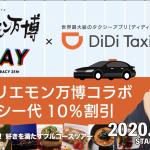【DiDi】函館、札幌、小樽でタクシー代10%割引。1月10日〜18日が対象