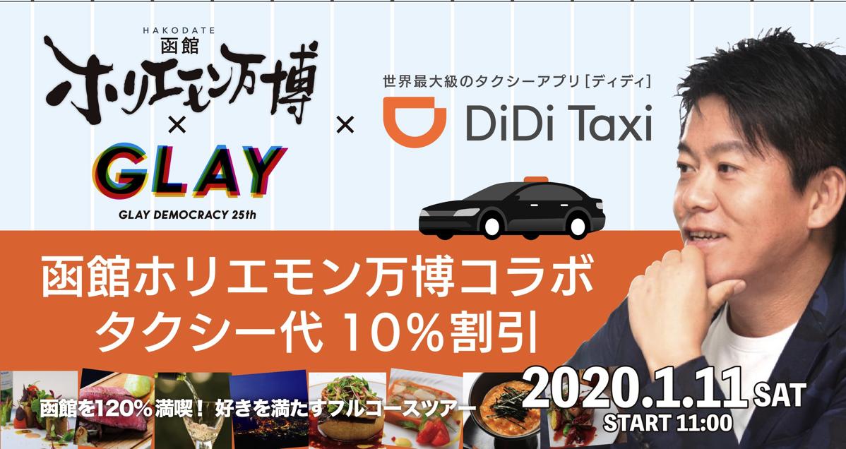DiDi:函館・札幌・小樽などで10%割引