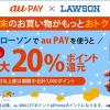 ローソンでau PAYを使うと20%還元、auユーザー以外も対象のキャンペーン