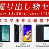 【IIJmio】ROG Phoneが59,800円、中古iPhone 8 64GBが49,800円などのセール