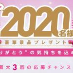 【IIJmio】契約者向け新春キャンペーン第2回、HUAWEI・MOTOROLAスマホやグッズプレゼント