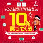 【最終日】家電量販店でPayPay使うと10%還元、ソフトバンク・Y!mobile限定キャンペーン