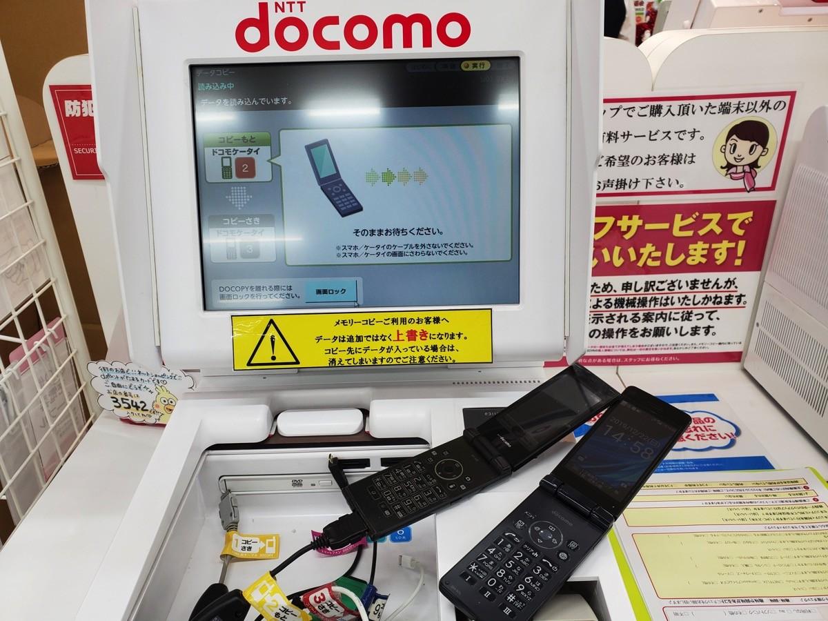 ドコモショップに設置された「DOCOPY」でデータ転送